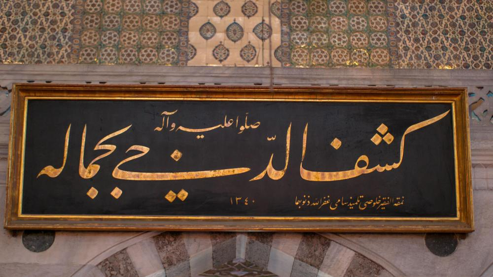 Calligraphy of Blue Mosque wallpaper