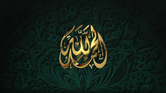 Praise be to Allah - Islamic art wallpaper